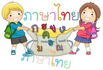 Thai grammar