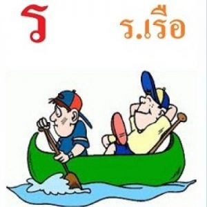 Learning Thai Script with Thai Language Hut School ร boat