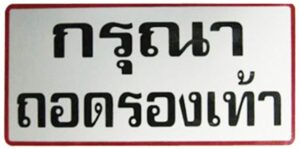 Different Thai Fonts