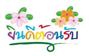 Thai script made easy with Thai Language Hut