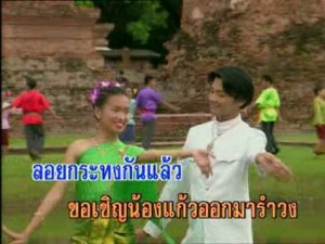 Loy Kratong Song | Learn Thai Online with us
