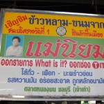 Famous Khao Lam shop in Thailand | Thai Culture