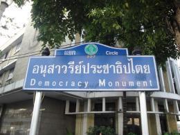 Democracy Monument   10th December